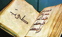 The-word-tayyeb-in-Quran
